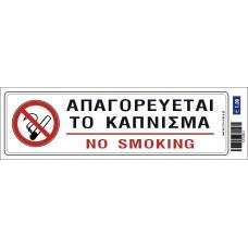 """Αυτοκόλλητο σήμανσης """"NO SMOKING"""""""