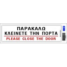 """Αυτοκόλλητο σήμανσης """"CLOSE DOOR"""""""