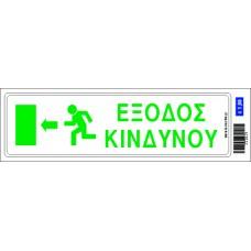 """Αυτοκόλλητο σήμανσης """"EXIT"""" (ΒΕΛΟΣ ΑΡΙΣΤΕΡΑ)"""