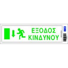 """Αυτοκόλλητο σήμανσης """"EXIT"""" (ΒΕΛΟΣ ΚΑΤΩ)"""
