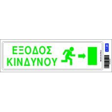 """Αυτοκόλλητο σήμανσης """"EXIT"""" (ΒΕΛΟΣ ΔΕΞΙΑ)"""