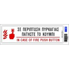 """Αυτοκόλλητο σήμανσης """"FIRE BUTTON"""""""