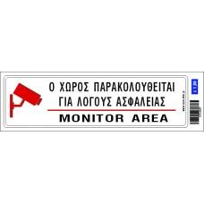 """Αυτοκόλλητο σήμανσης """"MONITOR AREA"""""""