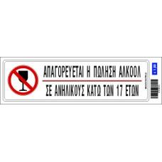 Αυτοκόλλητο απαγόρευσης αλκοόλ