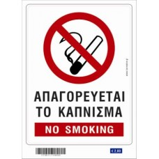 """Αυτοκόλλητη επιγραφή """"NO SMOKING"""""""