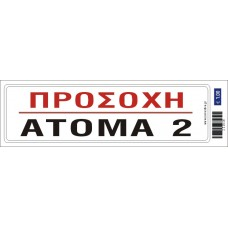 """Αυτοκόλλητο σήμανσης """"ΑΤΟΜΑ 2"""""""