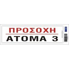 """Αυτοκόλλητο σήμανσης """"ΑΤΟΜΑ 3"""""""