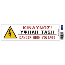 Σήμανση ασφαλείας ST-1034