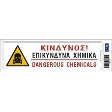 Σήμανση ασφαλείας ST-1035