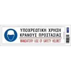 Σήμανση ασφαλείας ST-1038